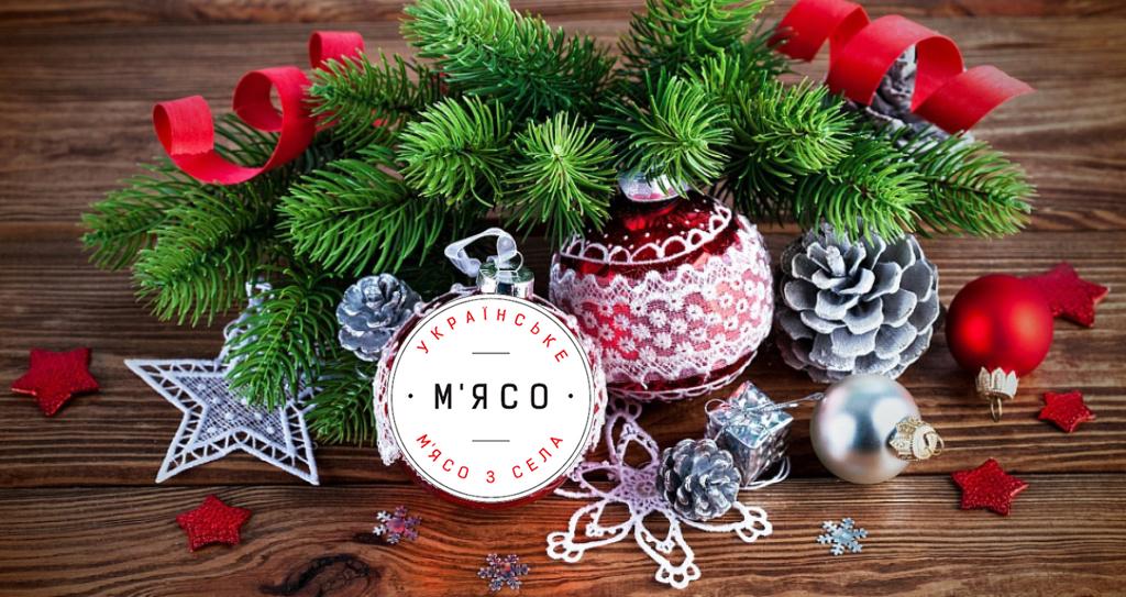Наши наилучшие пожелания и поздравления на Новый год и Рождество от компании «Рожки и Ножки». График работы на праздники