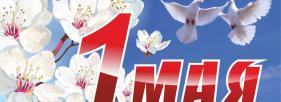 Сеть магазинов Рожки и Ножки поздравляет всех с первомайскими праздниками