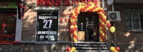 27 июля в 10 утра открылся новый магазин «Рожки и Ножки»