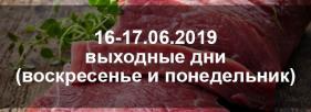 16 и 17 Июня 2019 года магазин Рожки и Ножки не работает